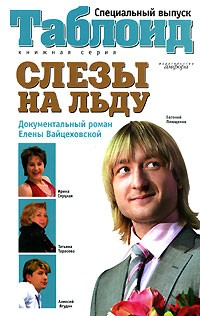 Елена Вайцеховская - Слезы на льду