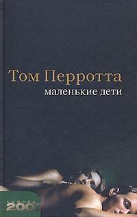 Том Перротта - Маленькие дети