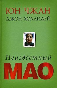 Юн Чжан, Джон Холлидей  - Неизвестный Мао