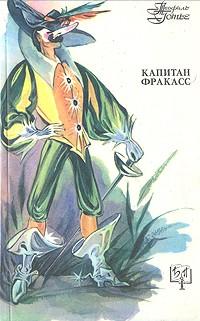 Теофиль Готье - Капитан Фракасс
