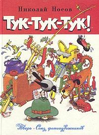 Николай Носов - Тук-тук-тук (сборник)