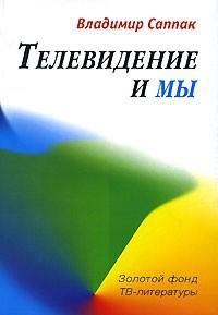 Владимир Саппак - Телевидение и мы