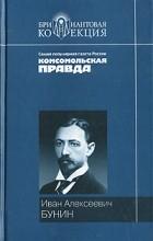 И. А. Бунин - Жизнь Арсеньева. Темные аллеи (сборник)