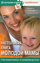Елена Первушина - Настольная книга молодой мамы