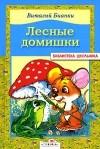 Виталий Бианки — Лесные домишки
