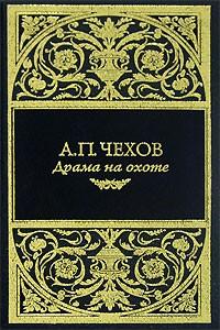 Антон Чехов - Драма на охоте (сборник)