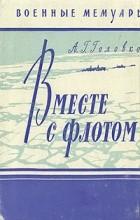 А. Г. Головко - Вместе с флотом
