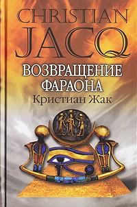 Кристиан Жак - Возвращение фараона