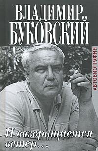Владимир Буковский - И возвращается ветер...