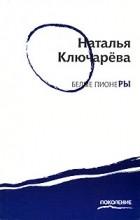Наталья Ключарева - Белые пионеры