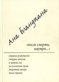 Ана Бландиана - После смерти, наутро...
