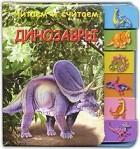 — Динозавры