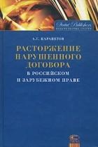А. Г. Карапетов — Расторжение нарушенного договора в российском и зарубежном праве