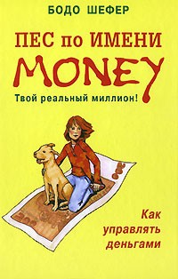 Бодо Шефер - Пес по имени Money