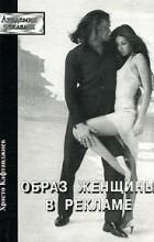Христо Кафтанджиев - Образ женщины в рекламе