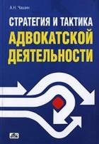 А. Н. Чашин - Стратегия и тактика адвокатской деятельности