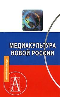 Кириллова Н.Б. — Медиакультура новой России