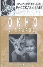 Василий Песков - Окно в природу. Книга первая