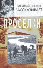Василий Песков - Проселки