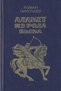 Роман Николаев - Алакет из рода Быка