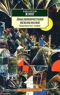 Карл Густав Юнг - Аналитическая психология. Тавистокские лекции