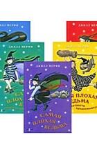 Джилл Мерфи - Самая плохая ведьма (комплект из 5 книг)