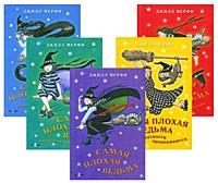 Джилл Мёрфи - Самая плохая ведьма (комплект из 5 книг)