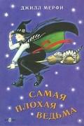 Джилл Мерфи - Самая плохая ведьма