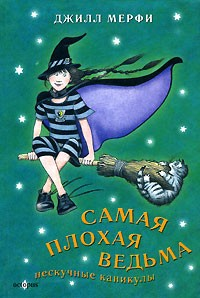 Джилл Мёрфи - Самая плохая ведьма. Нескучные каникулы