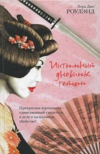 Лора Джо Роулэнд - Интимный дневник гейши