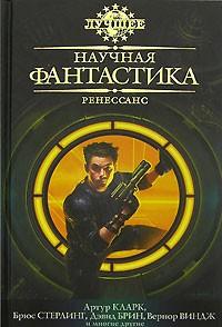 Антология - Научная фантастика. Ренессанс (сборник)