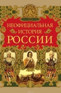 В. Н. Балязин - Неофициальная история России