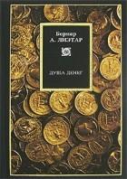Бернар А. Лиетар - Душа денег