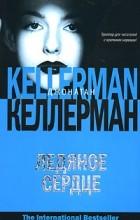 Джонатан Келлерман - Ледяное сердце