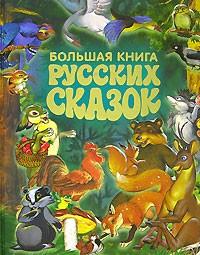 - Большая книга русских сказок (сборник)