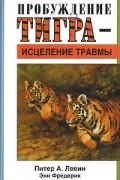 Питер А. Левин, Энн Фредерик - Пробуждение тигра - исцеление травмы
