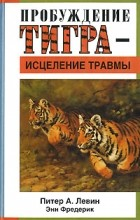 - Пробуждение тигра - исцеление травмы