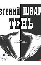 Евгений Шварц - Тень (аудиокнига MP3)