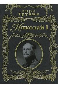 Анри Труайя - Николай I