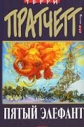 Терри Пратчетт - Пятый Элефант
