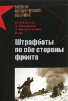 - Штрафбаты по обе стороны фронта (сборник)