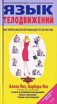 Аллан Пиз, Барбара Пиз - Язык телодвижений. Расширенная версия