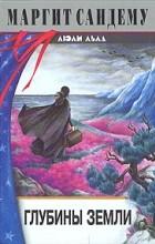 Маргит Сандему - Глубины земли