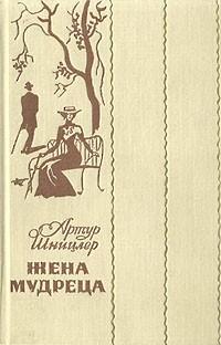Артур Шницлер - Жена мудреца