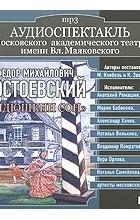 Ф. М. Достоевский - Дядюшкин сон (аудиокнига MP3)
