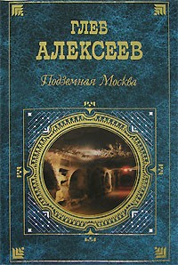Глеб Алексеев - Подземная Москва.Тени стоящего впереди. Повести и рассказы (сборник)