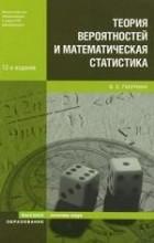 В. Е. Гмурман — Теория вероятностей и математическая статистика