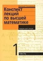 Дмитрий Письменный - Конспект лекций по высшей математике. В 2 частях. Часть 1