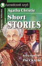 Агата Кристи - Agatha Christie. Short Stories / Агата Кристи. Рассказы (сборник)