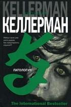 Джонатан Келлерман — Патология
